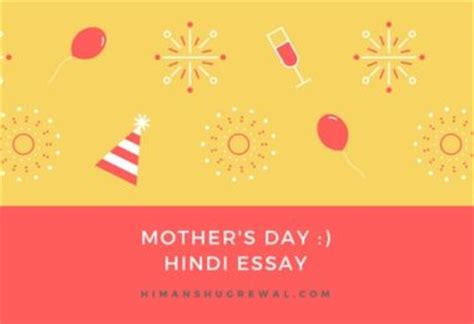 Write a essay on teachers day in hindi